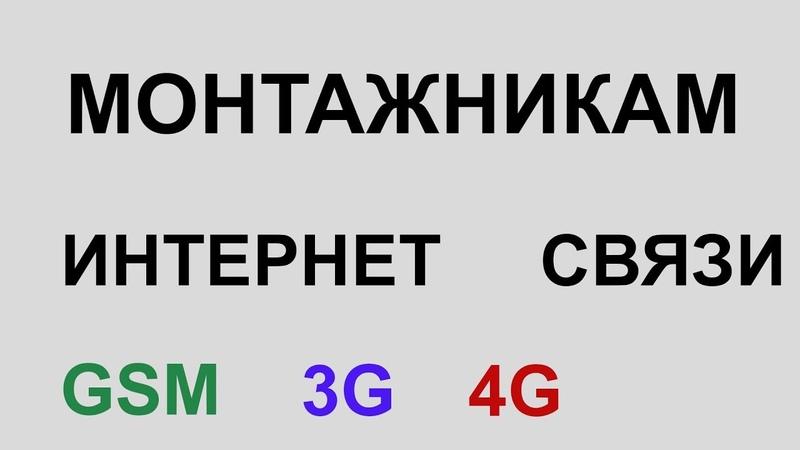 Монтажникам интернета 3G 4G GSM