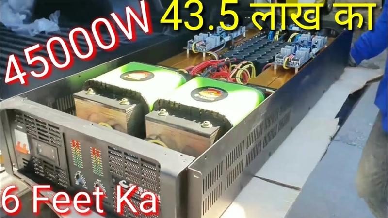 45000 Watt || G Sound Power Amplifier Class H || Review Hindi me || 43.5 Lakh Ka Amplifier, 6 Feet,
