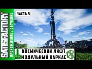 Satisfactory Гайд Космический лифт и модульный каркас Обучение #5