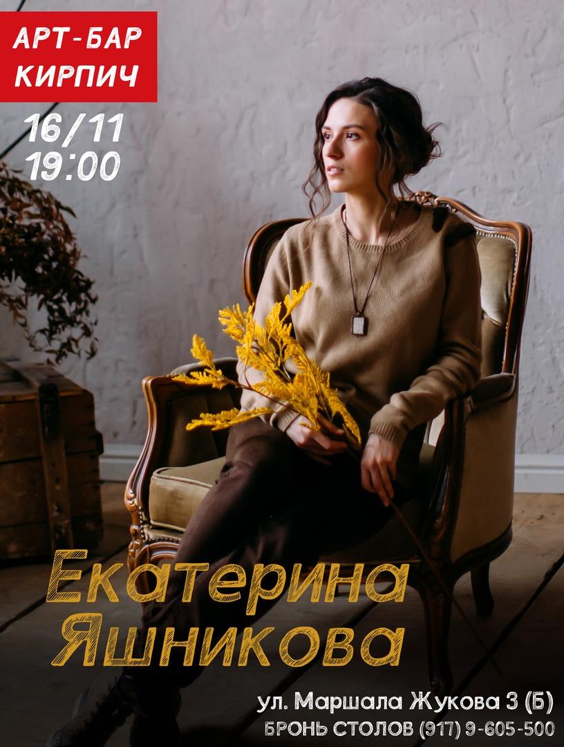 Афиша Тольятти 16.11 / Екатерина Яшникова / art-bar Кирпич