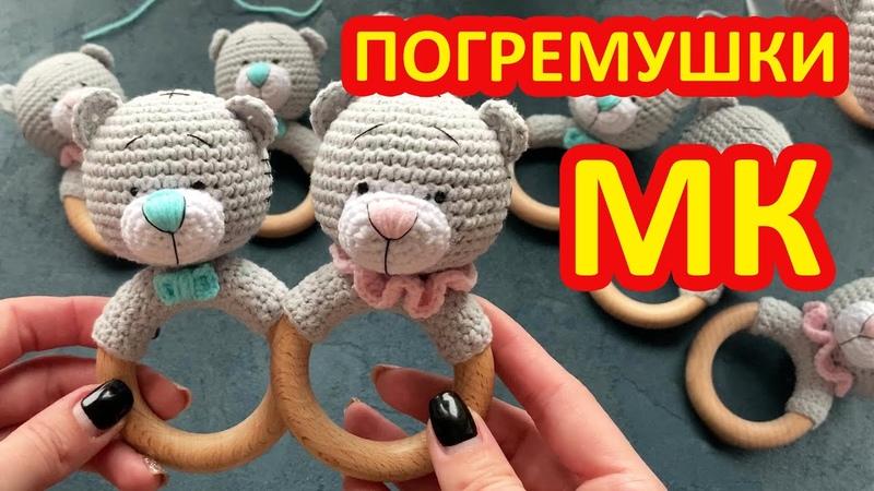 Вяжем погремушку Мишка Тедди крючком Мастер класс