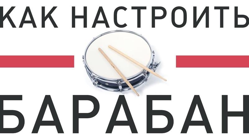 как настроить барабаны (малый, рабочий, ведущий, snare)