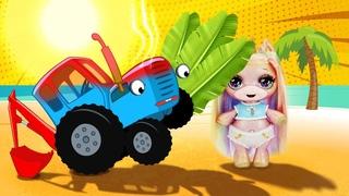 Синий трактор и Пупси Poopsie на пляже прячутся от солнца - Куклы и машинки для детей