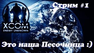XCOM Enemy Unknown Стрим 1. Инопланетное Вторжение. Тактическая игра, стратегия, пошаговые сражения.