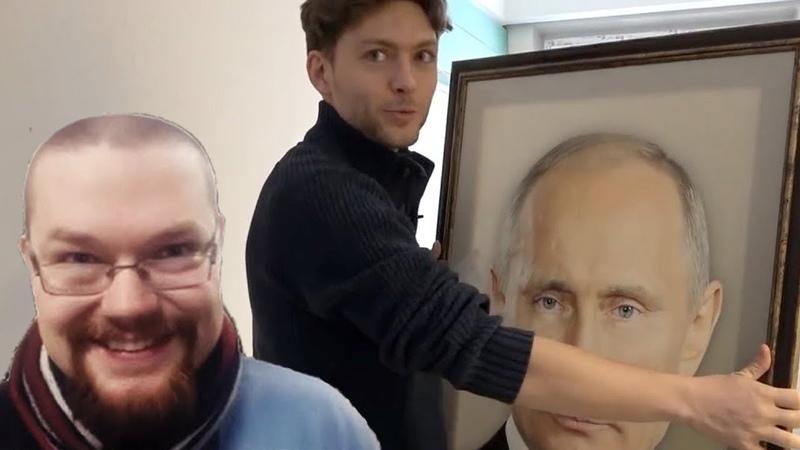 Ежи Сармат угарает над пранком Портрет Путина в Лифте