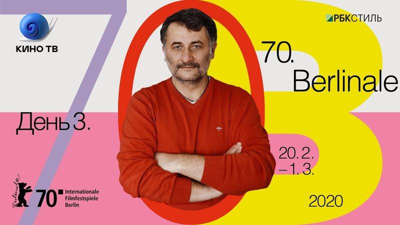 70 й Берлинский кинофестиваль день 3 русский след Пую Косаковский Игнатенко