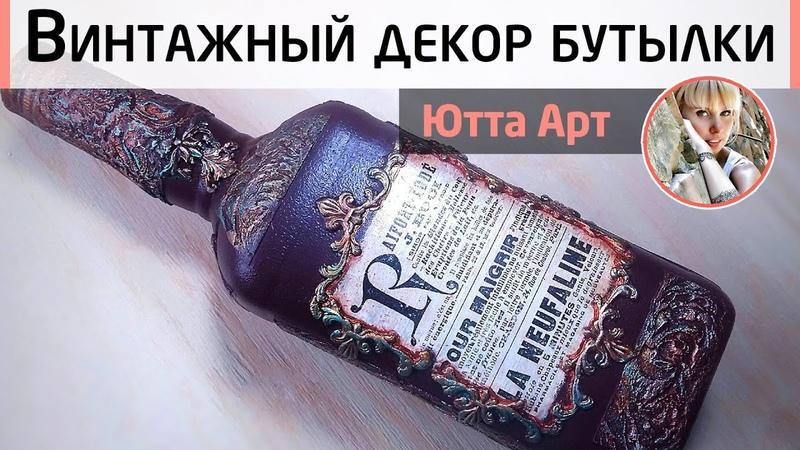 Бутылка в подарок для мужчины Рельефный декор и многослойное окрашивание стекла МК Ютты Арт