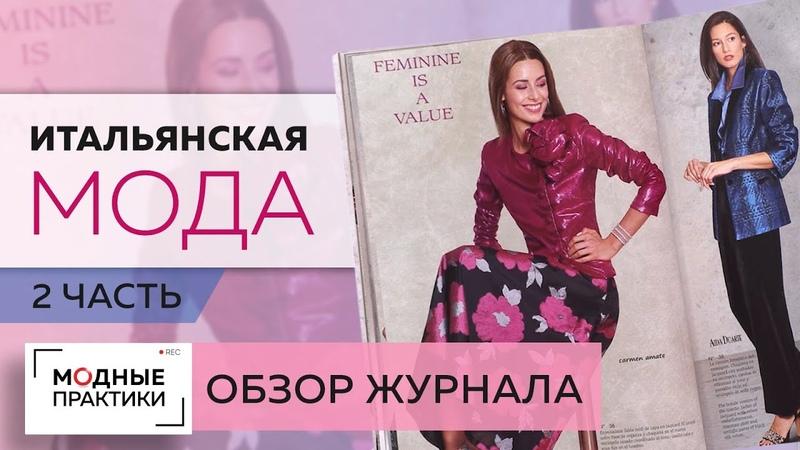 Итальянская мода Обзор модного журнала Cadena Часть 2 Многообразие платьев юбок брюк и блузок