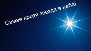 Самая яркая звезда в ночном небе! Сириус