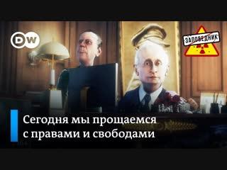 Путин провожает в последний путь права и свободы граждан  выпуск 54, сюжет 2