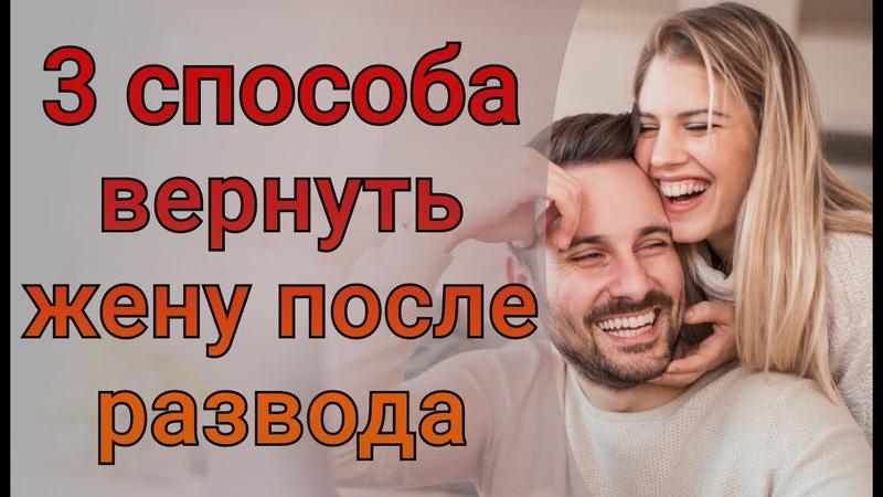 Как Вернуть Жену После Развода с Детьми Как вести себя с бывшей женой если хочешь ее вернуть