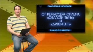 """""""Что в кино?""""  Выпуск №28"""