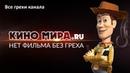 Все грехи канала kinomiraru на примере мультфильма История игрушек 2