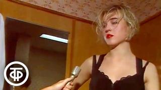 Интервью с Ликой Стар. Песня . 50 х 50 (1992)