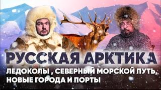 Борис Марцинкевич про Русскую Арктику: новые ледоколы, порты и новые города.