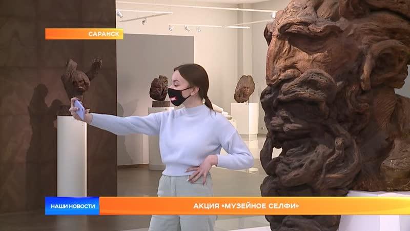Акция Музейное селфи