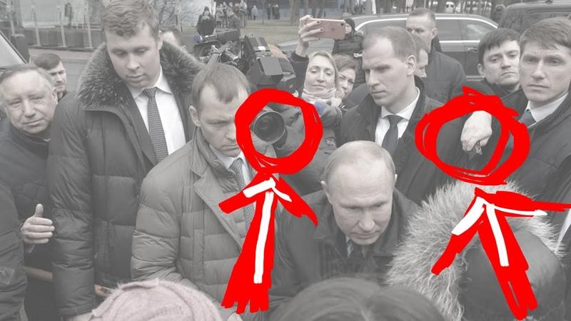 Вы точно не обратили внимание на это во время встречи Путина с жителями Санкт Петербурга