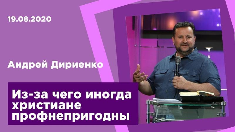 Из за чего иногда христиане проф непригодны Андрей Дириенко 19 08 2020
