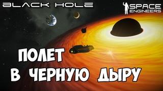 Space Engineers ● Black Hole #10 - Полёт в чёрную дыру