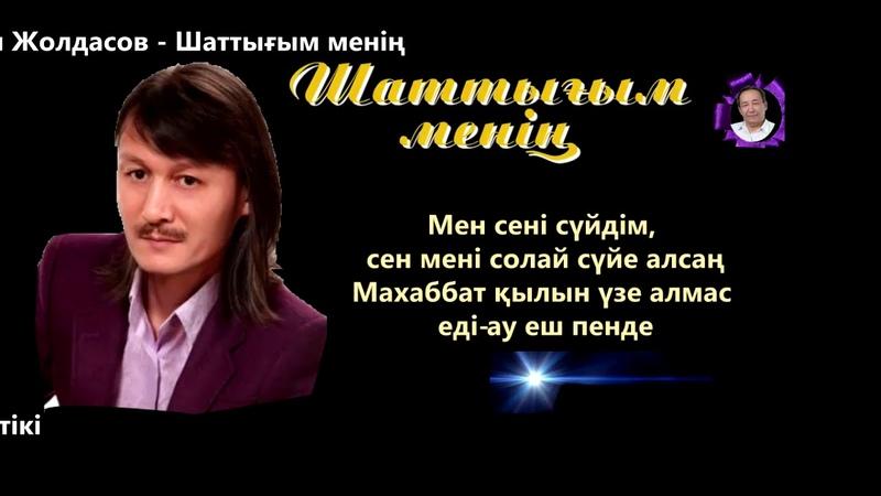 Ұлықпан Жолдасов Шаттығым менің