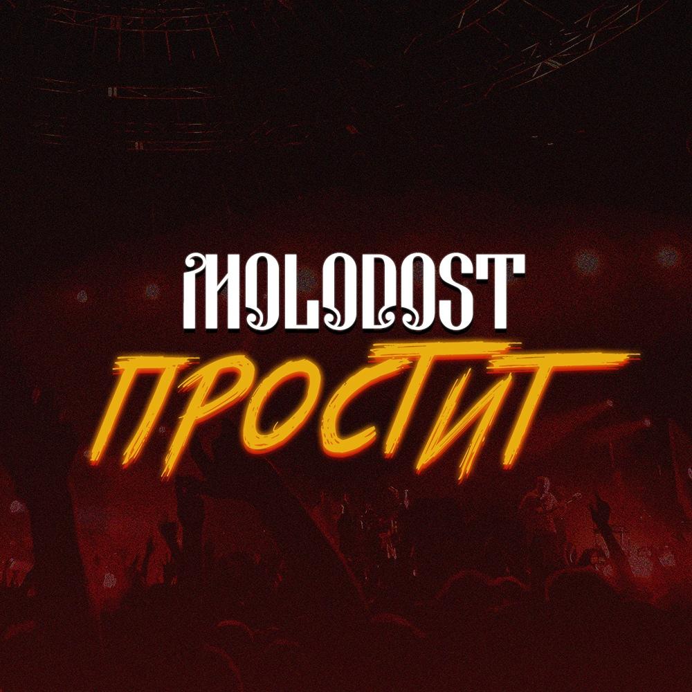Афиша Москва Молодость Простит СПБ / 25.09.20 / MOD