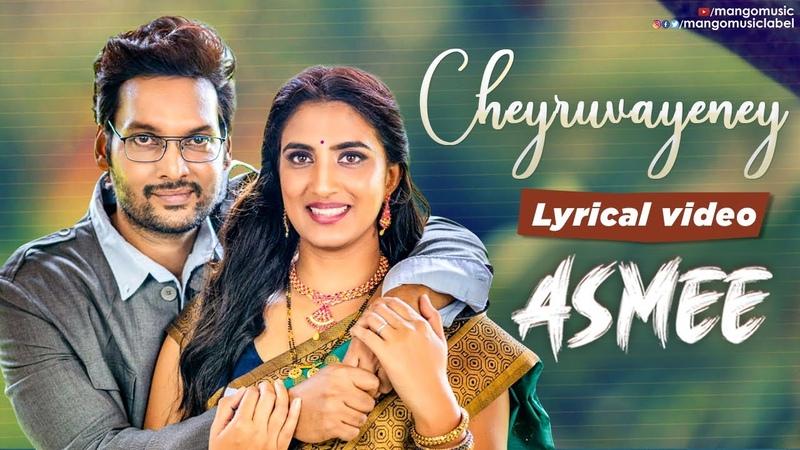 Cheyruvayeney Lyrical Song 4K Asmee Movie Songs Pavani Vasa Sandy Addanki Sesh Karthikeya