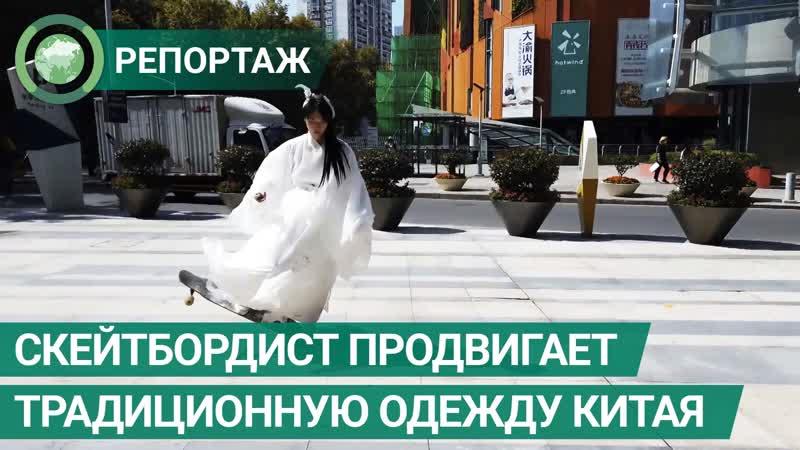 Скейтбордист продвигает традиционную китайскую одежду ФАН ТВ
