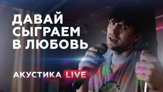 Дмитрий Колдун - Давай сыграем в любовь | Акустика LIVE - 10