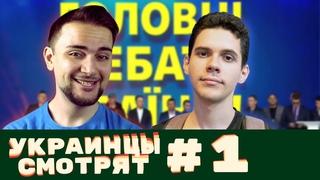 Особенности украинского телевидения (Украинцы смотрят #1)