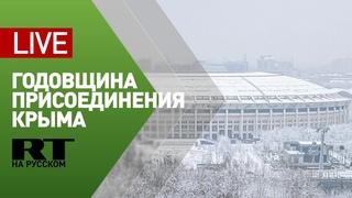 Владимир Путин выступает с речью на концерте в честь семилетия возвращения Крыма в состав РФ — LIVE