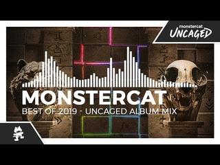 Monstercat - Best of 2019 (Uncaged Album Mix) lblv обман