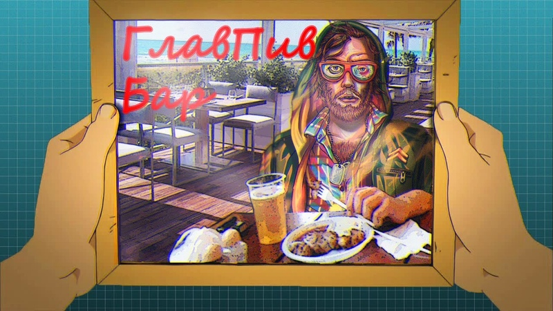 Редактор Hotline Miami
