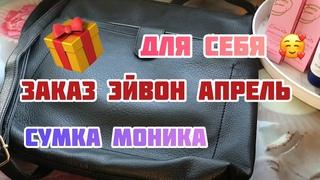 ЗАКАЗ ЭЙВОН АПРЕЛЬ 4 2021❤️/СУМКА МОНИКА/СПОНТАННЫЙ ЗАКАЗ❤️
