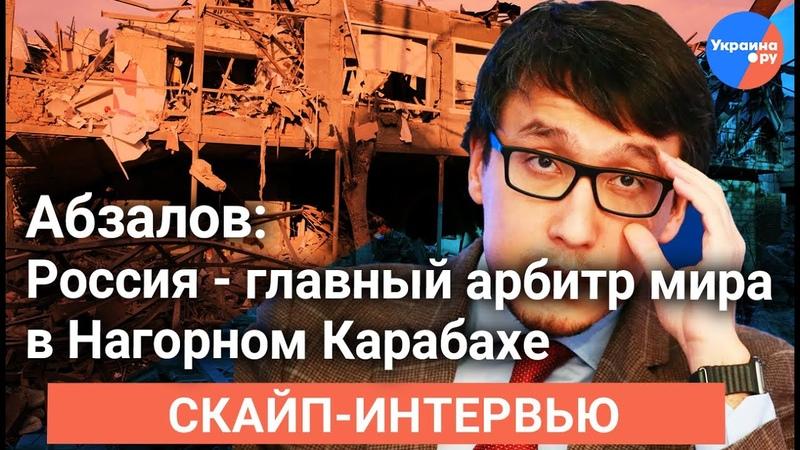 Россия главный арбитр мира в Нагорном Карабахе