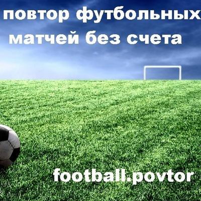 Повтор футбольных матчей чемпионата англии