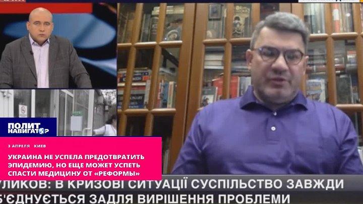 Украина не успела предотвратить эпидемию но еще может успеть спасти медицину от реформы