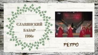 Хоровод «Берёзка» // Славянский базар -1996