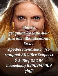 Мелирование красноярск вк