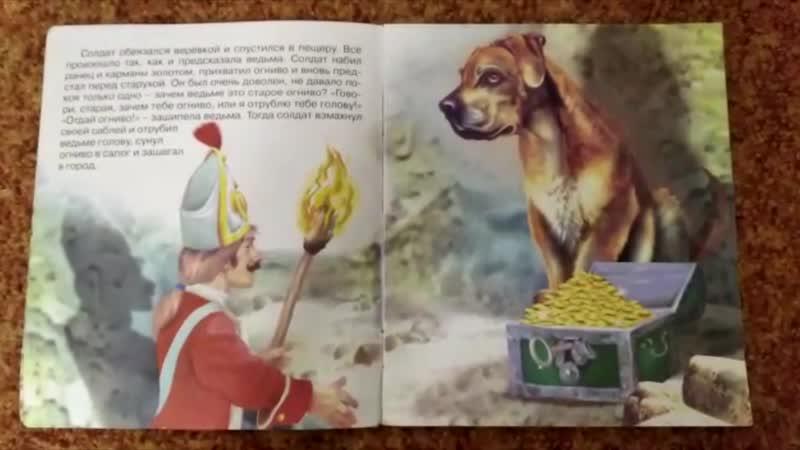 Сказки от кошки Маслины Огниво