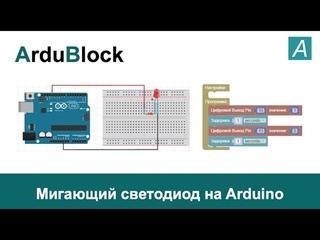 1 Урок - Мигающий Светодиод на Arduino в приложении ArduBlock 2.0