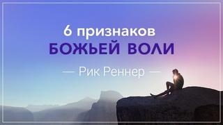 """""""Шесть признаков Божьей воли"""". Рик Реннер (2018-10-21)"""