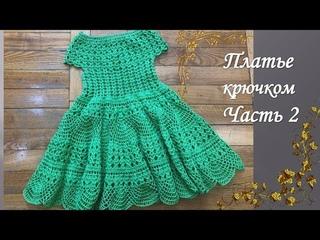 Платье  вязаное крючком на девочку  /Часть 2/knitted dress