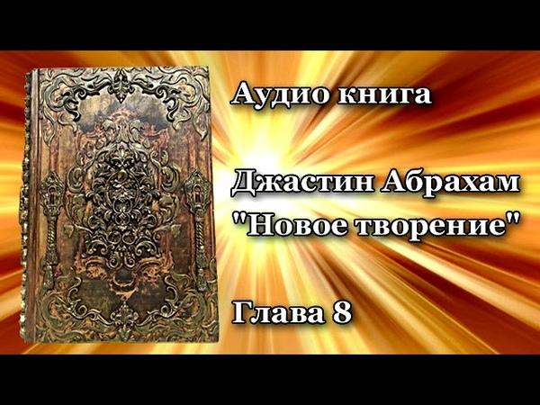 Джастин Абрахам Новое творение 8