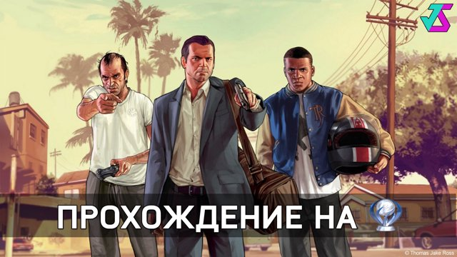 GTA V на платину Стрим 16 JackShepardTwitch on Twitch