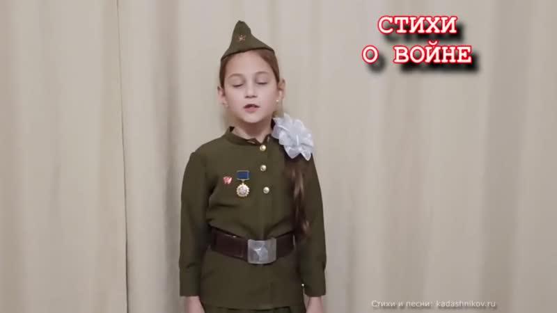 ДЕТИ ЧИТАЮТ СТИХИ О ВОЙНЕ КО ДНЮ ПОБЕДЫ 9 МАЯ 1945 г ВЕТЕР ВОЙНЫ Читает Шайха