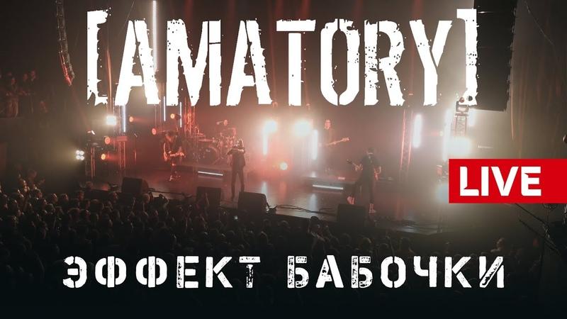 AMATORY Эффект бабочки LIVE Москва Известия Hall 12 09 2020