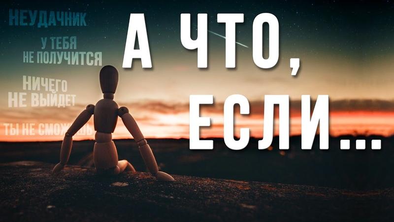 Когда в Тебя НИКТО НЕ ВЕРИТ   Сильные Слова от Дэвида Гоггинса, которые помогут ПОВЕРИТЬ В СЕБЯ!