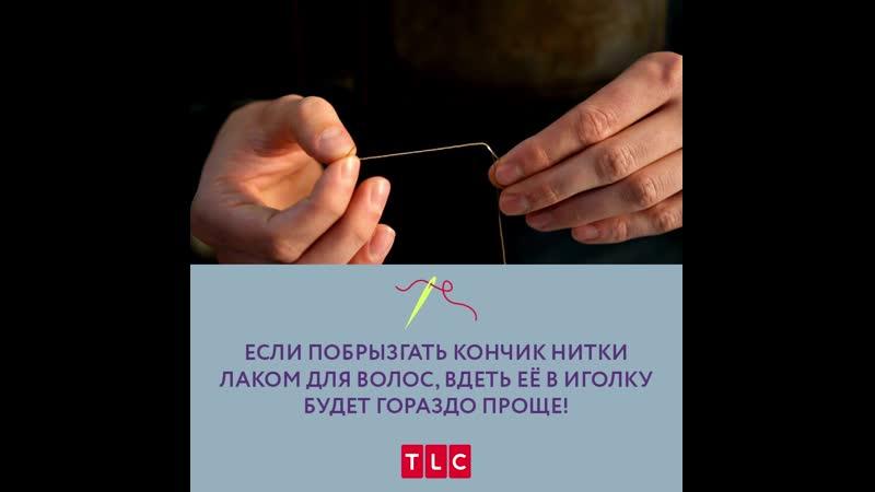 Как вдеть нитку в иголку TLC