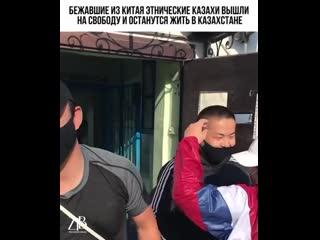 Бежавшие из Китая этнические казахи вышли на свободу