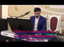 Певец и композитор Самир Вишняков. 2 часть